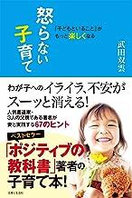 表紙: 「子どもといること」がもっと楽しくなる 怒らない子育て | 武田双雲