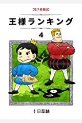 王様ランキング(4) (BLIC) Kindle版