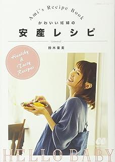 かわいい妊婦の安産レシピ: Ami's Recipe Book (小学館セレクトムック)