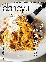 表紙: Dancyu (ダンチュウ) 2019年 6月号 [雑誌] | dancyu編集部