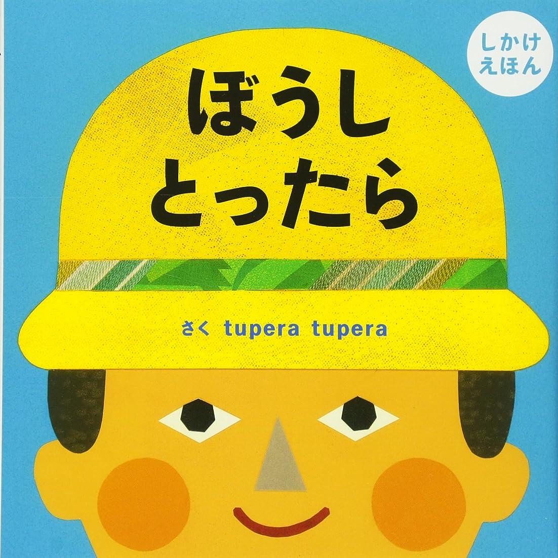 怠惰ご近所ぼうし とったら (PETIT POOKA) 0~3歳児向け 絵本