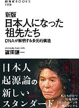 表紙: 新版 日本人になった祖先たち DNAが解明する多元的構造 NHKブックス | 篠田 謙一