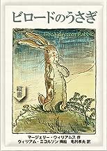Velveteen Rabbit (MOHRINDO COMPLETE TRANSLATION LIBRARY) (Japanese Edition)