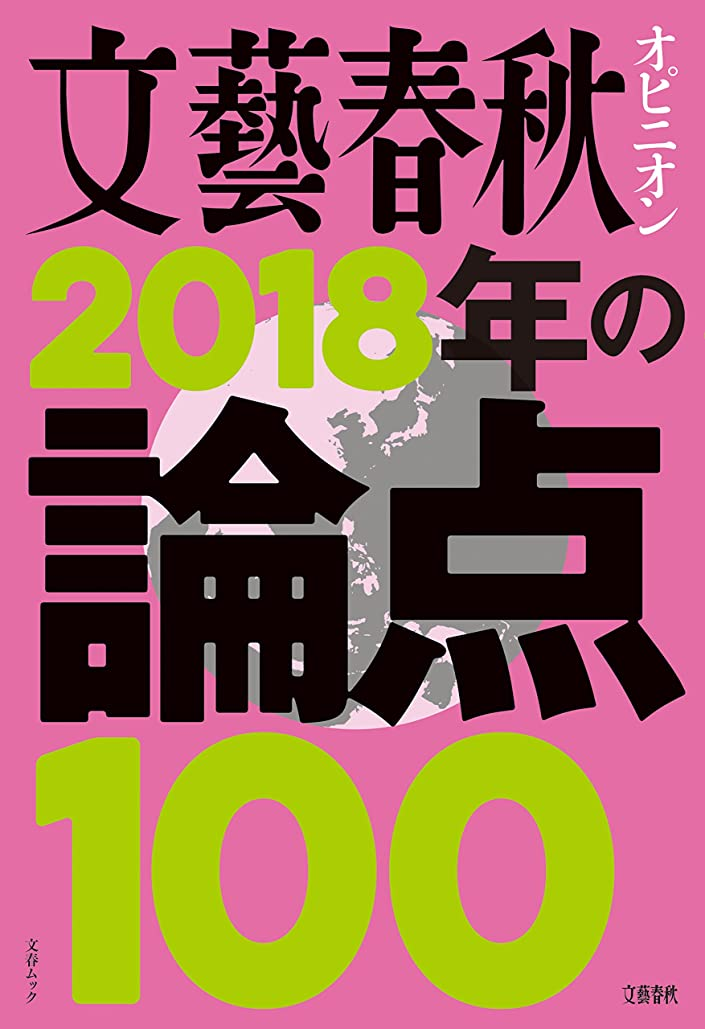 繊細衝突コースペット文藝春秋オピニオン 2018年の論点100 (文春e-book)