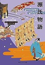 表紙: 源氏物語 ビギナーズ・クラシックス 日本の古典 (角川ソフィア文庫) | 角川書店