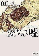 表紙: 愛なんて嘘(新潮文庫) | 白石一文