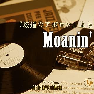 「坂道のアポロン」より Moanin' ORIGINAL COVER