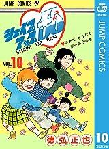 表紙: シェイプアップ乱 10 (ジャンプコミックスDIGITAL) | 徳弘正也