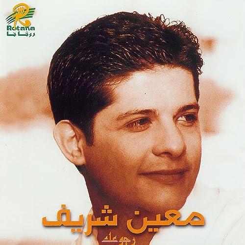 Habibi (instrmuntal) by moin sharif on amazon music amazon. Com.