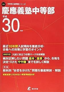 平成30年度慶應義塾中等部: K4 【過去問10年分収録】 (中学別入試問題集シリーズ)