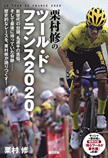 栗村修のツール・ド・フランス2020