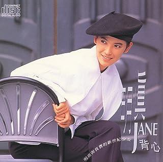 Zhan Zheng Yu He Ping (Album Version)