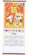 My Lucky 2020 Chinese Year of The Rat Calendar Wall Scroll #H-105