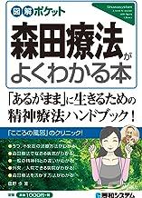 表紙: 図解ポケット 森田療法がよくわかる本 | 舘野歩