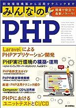 表紙: みんなのPHP 現場で役立つ最新ノウハウ! | 石田 絢一(uzulla)