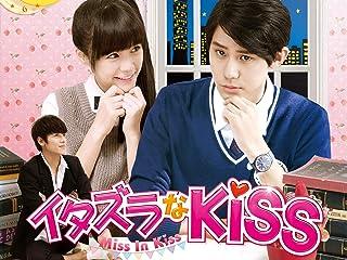 イタズラなKiss Miss In Kiss(字幕版)