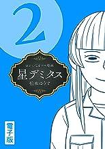 表紙: 星デミタス 電子版 (2) (リイドカフェコミックス)   松本ゆうす