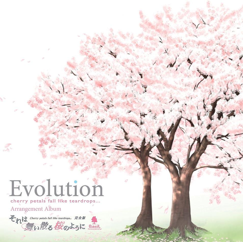 襲撃汗村Evolution -それは舞い散る桜のように 完全版 アレンジバージョン-