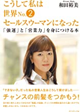 表紙: こうして私は世界No2セールスウーマンになった | 和田 裕美