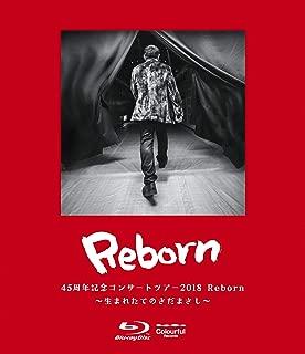 45周年コンサートツアー2018 Reborn~生まれたてのさだまさし~ [Blu-ray]