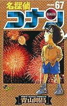 表紙: 名探偵コナン(67) (少年サンデーコミックス) | 青山剛昌