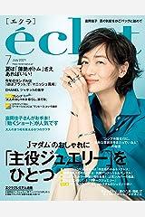 eclat (エクラ) 2021年7月号 [雑誌] Kindle版