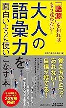 表紙: 「語源」を知ればもう迷わない!大人の語彙力を面白いように使いこなす本 | 話題の達人倶楽部