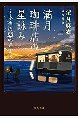 満月珈琲店の星詠み~本当の願いごと~ (文春文庫) Kindle版