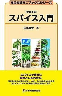 スパイス入門 (食品知識ミニブックスシリーズ)