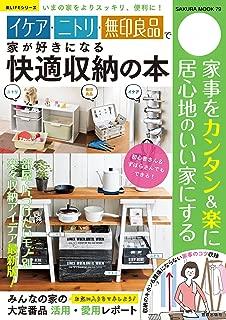 イケア・ニトリ・無印良品で家が好きになる快適収納の本 (楽LIFEシリーズ)