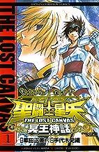 表紙: 聖闘士星矢 THE LOST CANVAS 冥王神話 1 (少年チャンピオン・コミックス) | 手代木史織