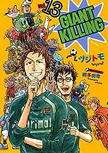 表紙: GIANT KILLING(13) (モーニングコミックス) | 綱本将也