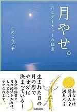 表紙: 月やせ。 月とダイエットの秘密 (角川学芸出版単行本) | おのころ 心平