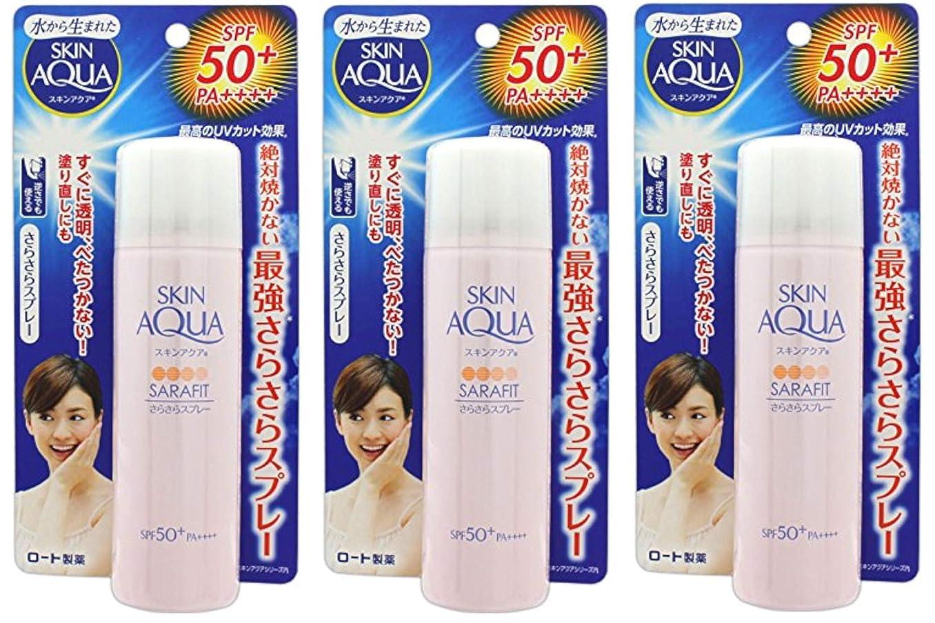 【まとめ買い】スキンアクア サラフィットUV さらさらスプレー アクアフローラルの香り (SPF50+ PA++++) 50g×3個
