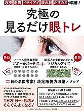 表紙: わかさ夢MOOK79 究極の見るだけ眼トレ 近視・老眼・ドライアイ・疲れ目・かすみ目を改善! (WAKASA PUB)   わかさ・夢21編集部