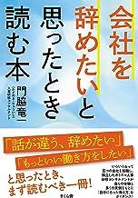 表紙: 会社を辞めたいと思ったとき読む本 | 門脇竜一