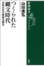 表紙: つくられた縄文時代―日本文化の原像を探る―(新潮選書) | 山田 康弘