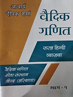Vedic Mathematics (Hindi Edition)