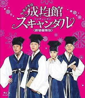 トキメキ☆成均館スキャンダル<劇場編集版>Blu-ray