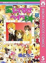 表紙: 愛してるぜベイベ★★ 5 (りぼんマスコットコミックスDIGITAL)   槙ようこ