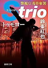 表紙: 警視庁浅草東署Strio トゥモロー (徳間文庫) | 鈴峯紅也