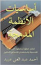 أساسيات الأنظمة المدمجة: تعلم خطوة بخطوة البرمجة المدمجة باستخدام المتحكم الدقيق (Arabic Edition)