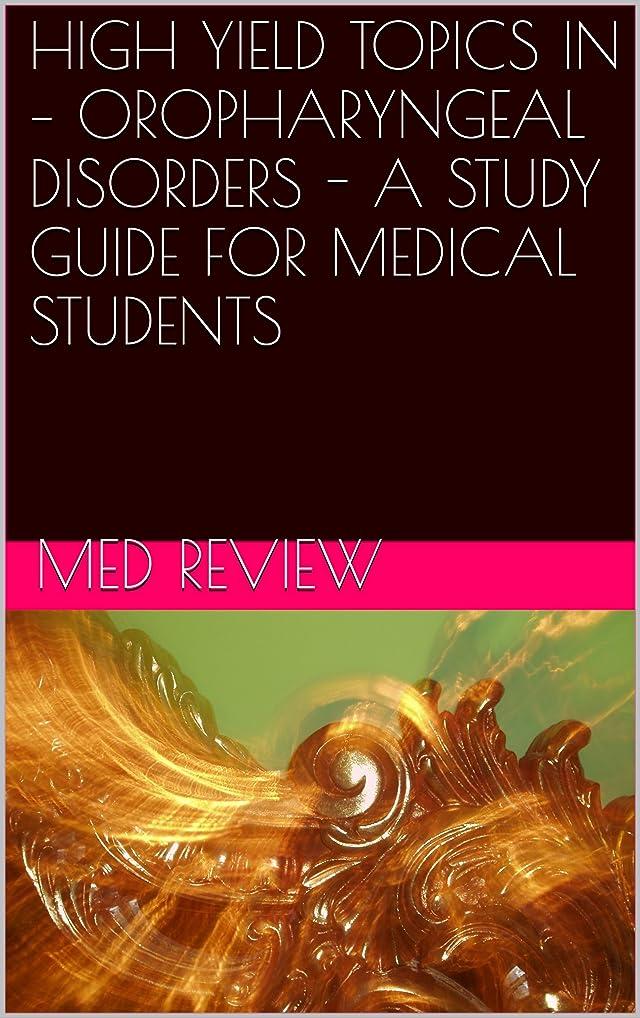 おめでとう封建褒賞HIGH YIELD TOPICS IN – OROPHARYNGEAL DISORDERS - A STUDY GUIDE FOR MEDICAL STUDENTS (English Edition)