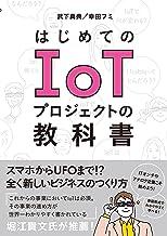 表紙: はじめてのIoTプロジェクトの教科書 | 武下真典