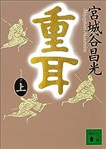 表紙: 重耳(上) (講談社文庫) | 宮城谷昌光