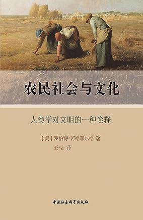农民社会与文化:人类学对文明的一种诠释
