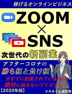 次世代の新副業~稼げるオンラインビジネス「ZOOM×SNS」【2020年版】【入門書】【在宅ワーク】