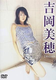 吉岡美穂 24Gold [DVD]