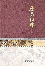 漫品红楼 (Chinese Edition)