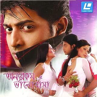 Onno Rokom Valobasha (Original Motion Picture Soundtrack)